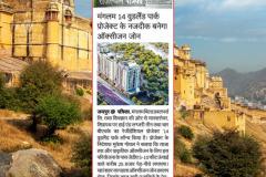 Rajasthan-patrika